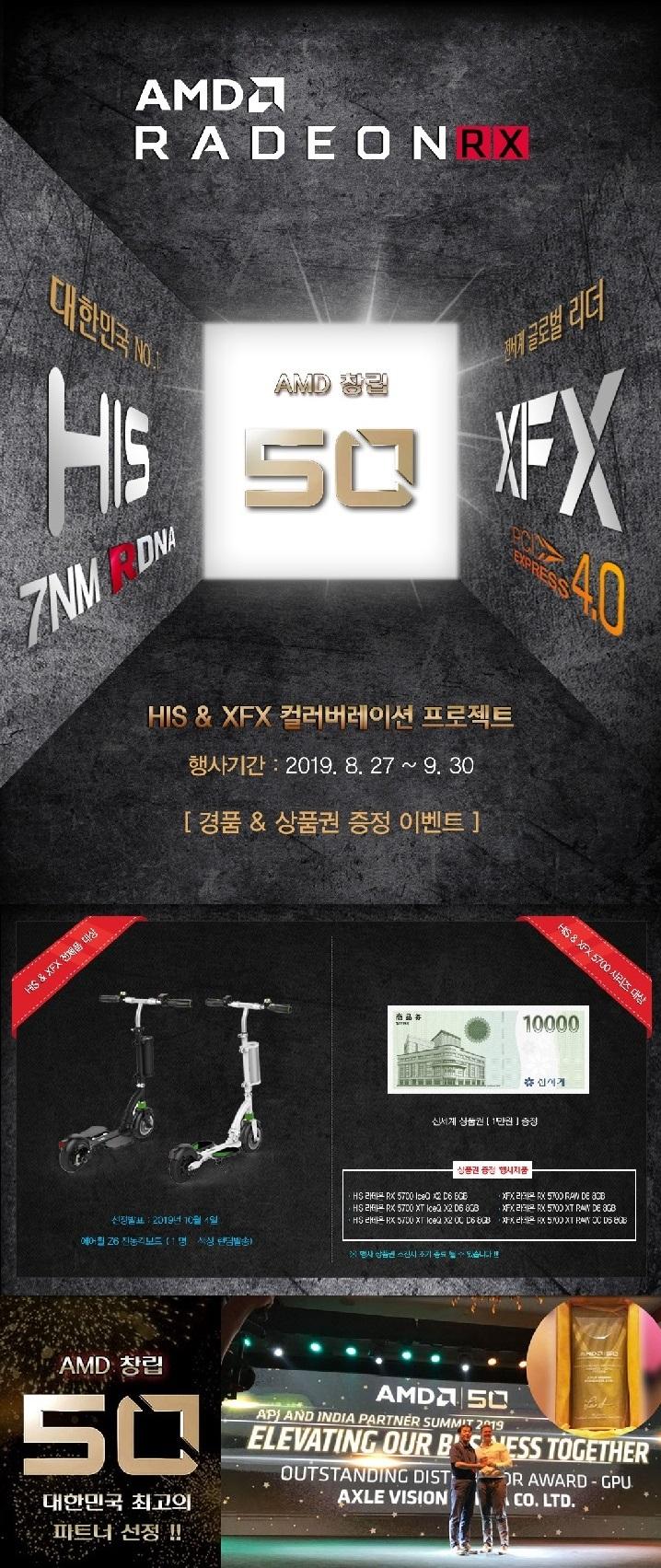 HIS & XFX 컬러버레이션 행사